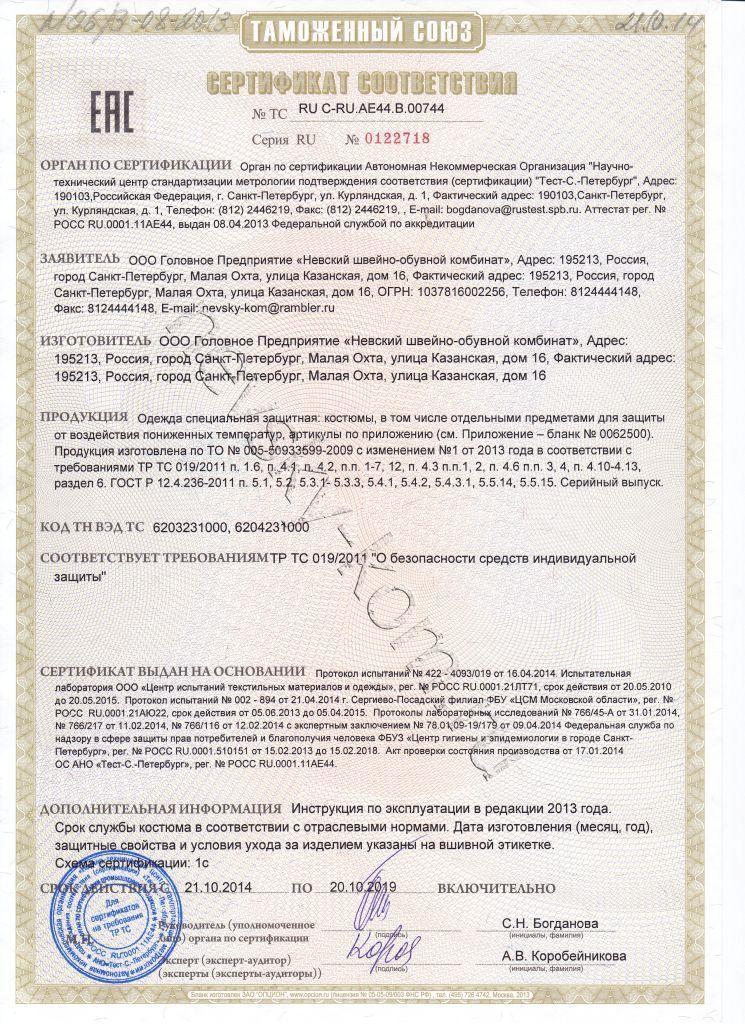 Сертификат ут